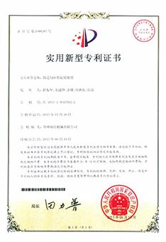 國際環境管理認證證書6